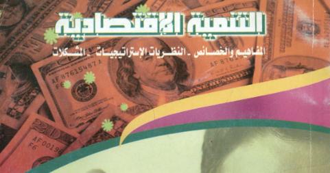 التنمية الإقتصادية، المفاهيم والخصائص، النظرات الإستراتيجية والمشكلات