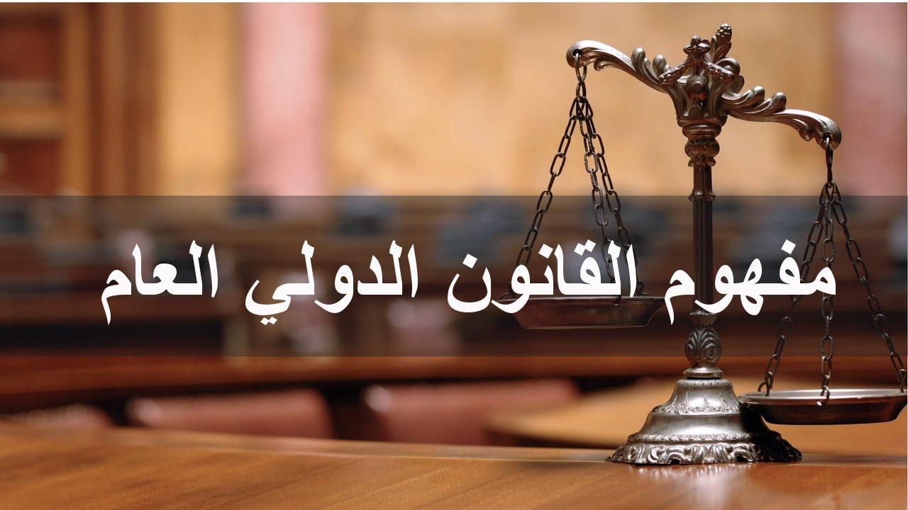 محاضرات القانون الدولي العام Pdf