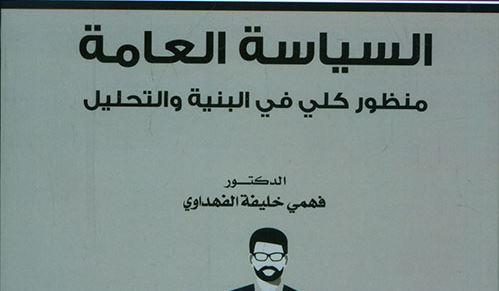 ملخص لكتاب السياسة العامة للمؤلف الدكتور فهمي خليفة الفهداوي