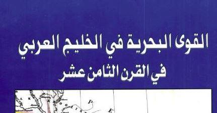 القوى البحرية في الخليج العربي في القرن الثامن عشر