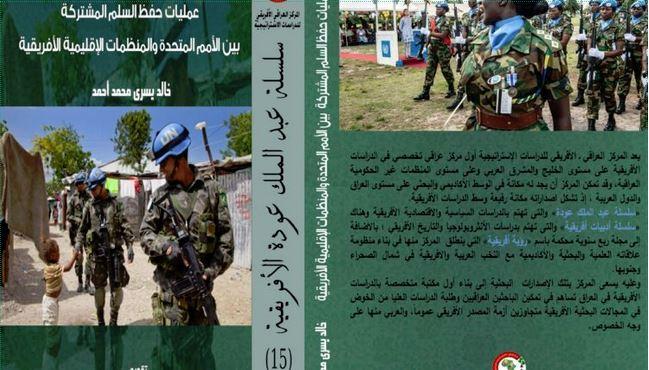 عمليات حفظ السلم المشتركة بين الأمم المتحدة والمنظمات الإقليمية الأفريقية
