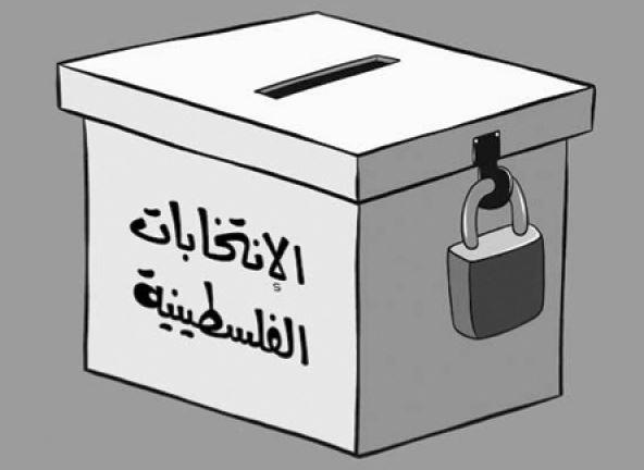 نتائج الانتخابات الفلسطينية المقترحة : أحلاهما مر