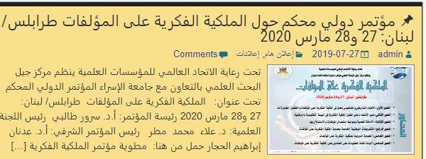 مؤتمر دولي محكم حول الملكية الفكرية على المؤلفات طرابلس/ لبنان: 27 و28 مارس 2020
