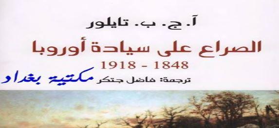 كتاب الصراع على سيادة أوروبا 1848 – 1918