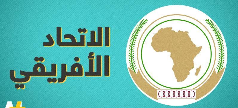 واقع الاتحاد الأفريقي في بيئة دولية متغيرة