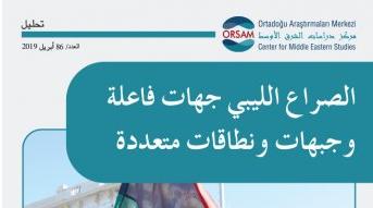 الصراع الليبي جهات فاعلة وجبهات ونطاقات متعددة