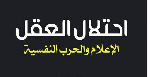 احتلال العقل: الإعلام والحرب النفسية – بثينة الناصري