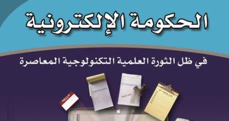 الحكومة الإلكترونية – مصطفي يوسف كافي