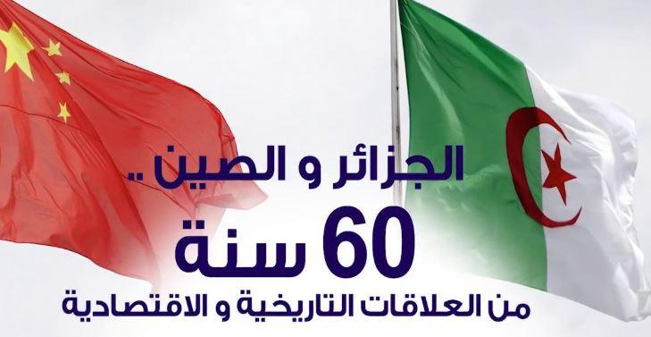 العلاقات الصينية المغاربية بعد الحرب الباردة: العلاقات الصينية الجزائرية نموذجا