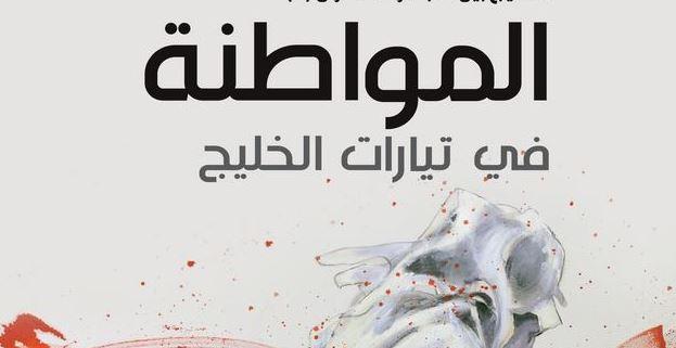 المواطنة في تيارات الخليج