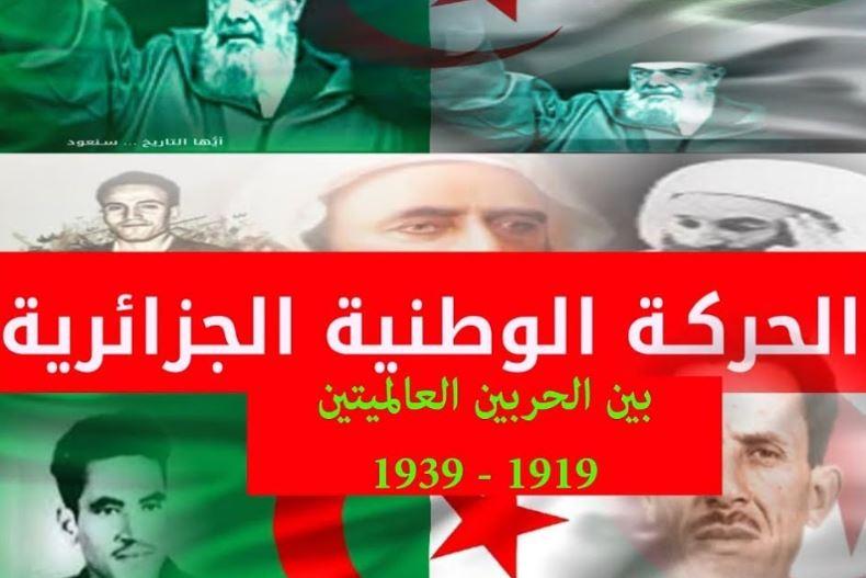 الحركة الوطنية في الجزائر قبل وبعد الحرب العالمية الأولى