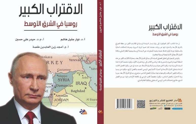 كتاب الاقتراب الكبير: روسيا في الشرق الأوسط