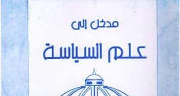 مدخل الى علم السياسة – فوزي عبدالغني خلاف محمود