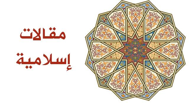 نماذج من أخبار النبي صلى الله عليه و سلم الغيبية و أهميتها في إستشراف الواقع