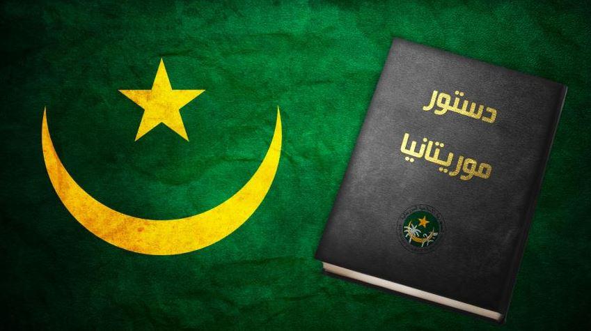 عرض محتوى دستور موريتانيا