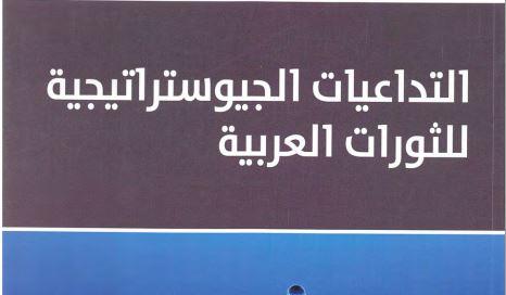 لتداعيات الجيوستراتيجية للثورات العربية