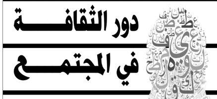 دور الثقافة في المجتمع العربي المعاصر