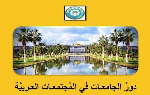 دور الجامعات في المجتمعات العربية