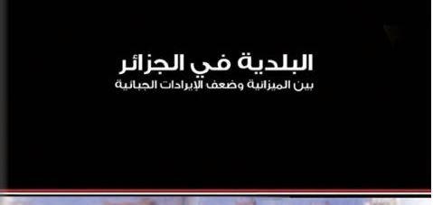 البلدية في الجزائر بين الميزانية وضعف الايرادات الجبائية