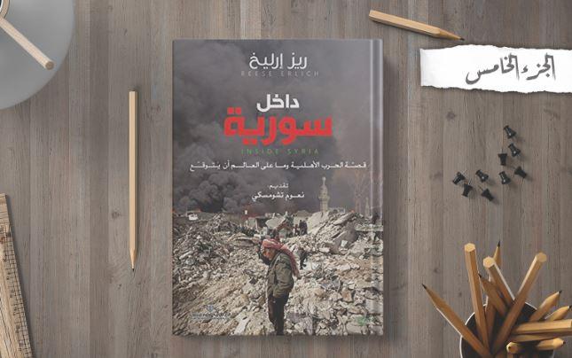 كتاب داخل سورية – ريز إرليخ
