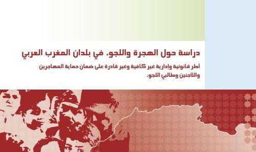 دراسة حول الهجرة واللجوء في بلدان المغرب العربي