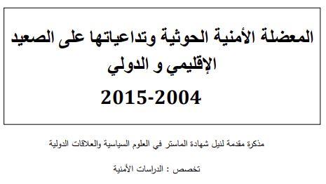 المعضلة الأمنية الحوثية و تداعياتها على الصعيد الاقليمي و الدولي 2004-2015