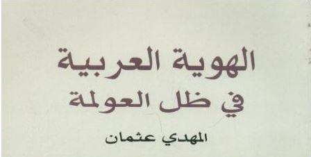 كتاب الهوية العربية في العولمة