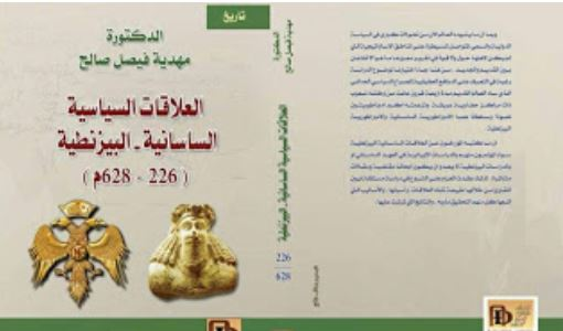 كتاب العلاقات السياسية الساسانية – البيزنطية 628 – 226م