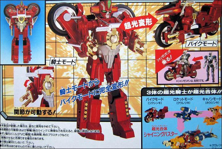 Les trésors de Cerbère : Fig japs,Transformers,Sentai,SW... - Page 12 ZkmxP