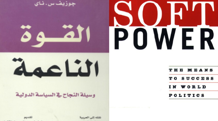 مراجعة لكتاب القوة الناعمة – جوزيف ناي