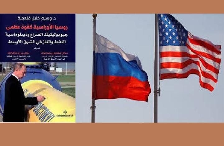 عرض كتاب روسيا الأوراسية كقوة عظمى: جيوبوليتيك الصراع ودبلوماسية النفط والغاز في الشرق الأوسط