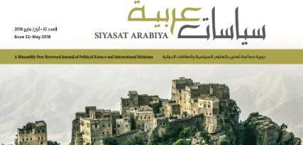 مجلة سياسات عربية – العدد 32 – ماي 2018