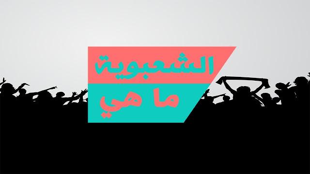 الشعبوية في الشرق الأوسط: ماهيِّة الخطاب وخصائصهُ المقارنة