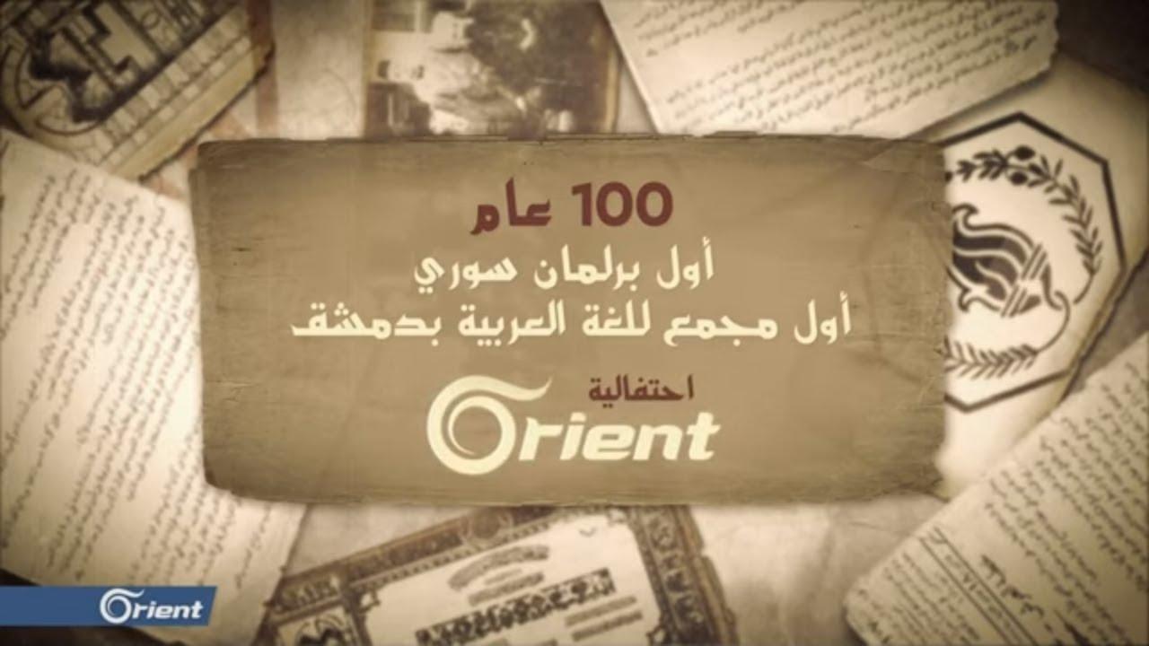 """مئة عام على """"المؤتمر العام"""" كأول برلمان سوري معاصر"""