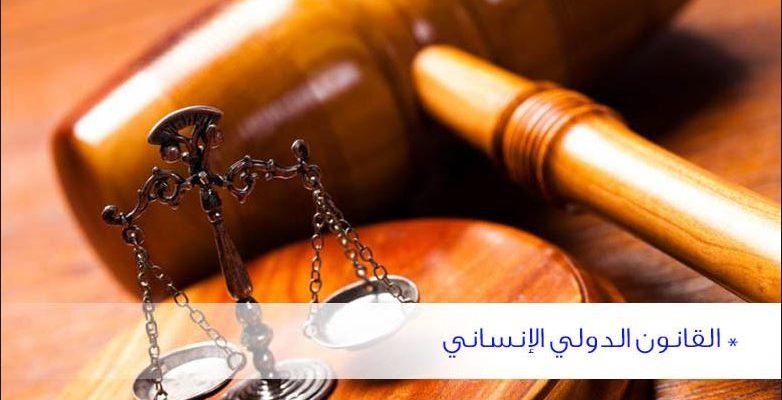 محاضرات في القانون الدولي الانساني د شريف عتلم