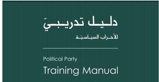 دليل تدريبي للأحزاب السياسية
