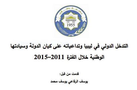التدخل الدولي في ليبيا وتداعياته على كيان الدولة وسيادتها الوطنية خلال الفترة 2011– 2015