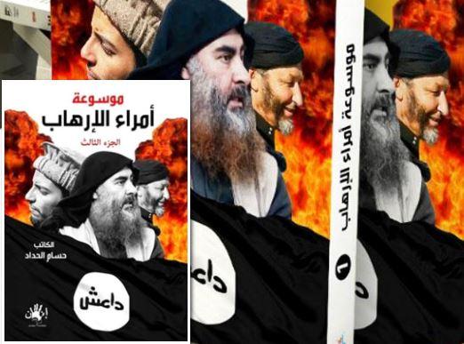 كتاب موسوعة أمراء الإرهاب: قائمة تضم 250 إرهابيا