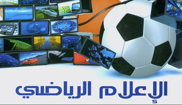 دور الإعلام الرياضي المكتوب في المحافظة على القيم الاجتماعية
