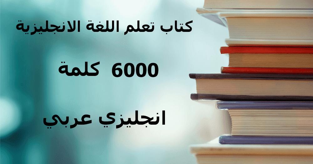 كتاب 6000 كلمة هامة فى اتقان الانجليزية pdf