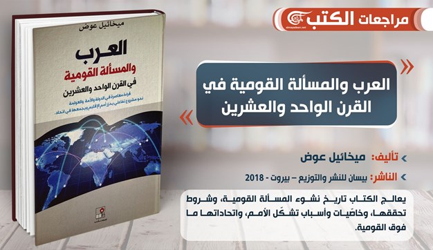 مراجعة لكتاب العرب والمسألة القومية في القرن الحادي والعشرين