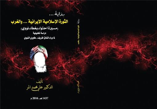 رواية الثورة الإسلامية الإيرانية … والغرب