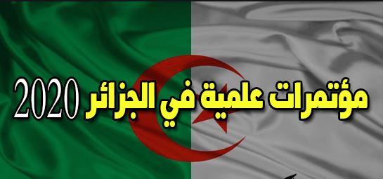 الملتقى الوطني الأول: الخدمة العمومية الاليكترونية في الجزائر، تحديات الواقع و رهانات المستقب