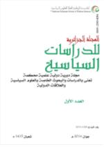 المجلة الجزائرية للدراسات السياسية