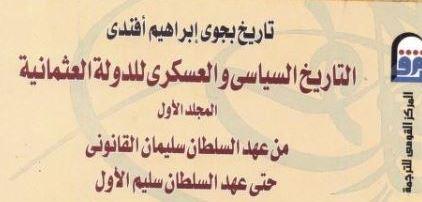 التاريخ السياسي والعسكري للدولة العثمانية .. بجوي إبراهيم أفندي