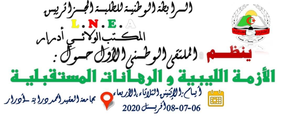ملتقى وطني حول الأزمة الليبية والرهانات المستقبلية