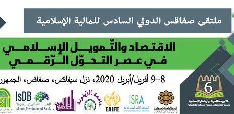 ملتقى صفاقس الدولي السادس للمالية الإسلامية،الاقتصاد والتمويل الإسلامي في عصر التحول الرقمي