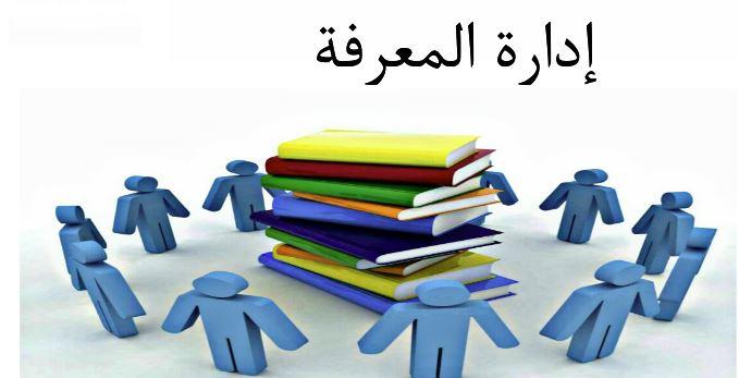 إدارة المعرفة واتخاذ القرارات الاستراتيجية