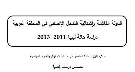 الدولة الفاشلة وإشكالية التدخل الإنساني في المنطقة العربية دراسة حالة ليبيا 2011