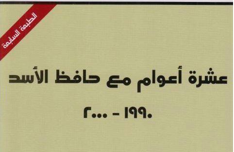 عشرة أعوام مع حافظ الأسد 1990-2000 – د.بثينة شعبان